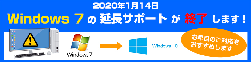 Windows 7 延長サポート終了